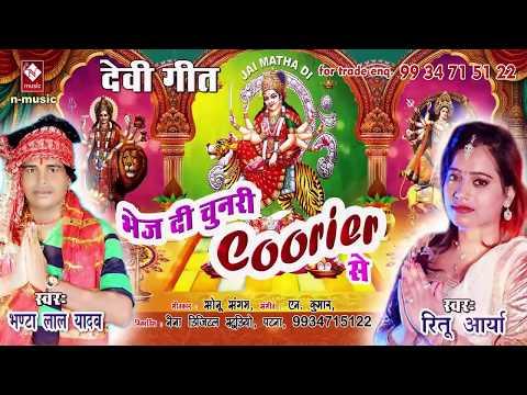 Xxx Mp4 Bhanta Lal Yadav Or Ritu Aary Ka जबरदस्त देवी गीत Kin Ke Patha Di Ye Saiya Chunari COORIER SE 3gp Sex