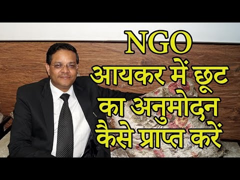 How NGO's can get Approval for Income Tax Exemption u/s 12AA