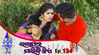 Rakhile Sie Mariba Kie | Full Ep 134 | 20th Sep 2019 | Odia Serial – TarangTV