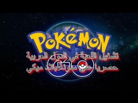 اسرع لتحميل لعبة بوكيمون غو + طريقة تشغيلها في الدول العربية pokemon go - مدونة بلاد ميكي