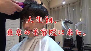 【大公開】スタイリストさんに髪を切ってもらう一般ぼっち大学生