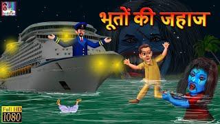 भूतों की जहाज- Horror Kahaniya | Horror Story in Hindi | Latest Horror Movies | Moral Story in Hindi