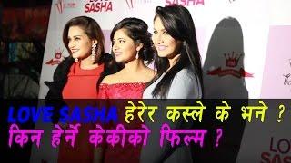 LOVE SASHA movie review    केकीको प्रेमलाई क-कस्ले मन परायो ? Keki Adhikari    Love Sasha