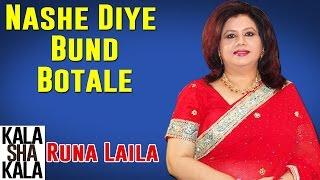 Nashe Diye Bund Botale   Runa Laila   (Album:  Kala Sha Kala)