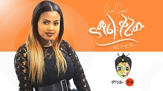 Zebiba Girma (Yamal Qenew) ዘቢባ ግርማ (ያማል ቅኔው)  - New Ethiopian Music 2020(Official Video)