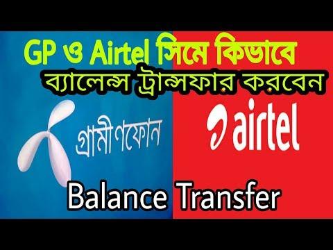 GP & Airtel Balance Transfer || GP ও Airtel সিমে ব্যালেন্স ট্রান্সফার করুন