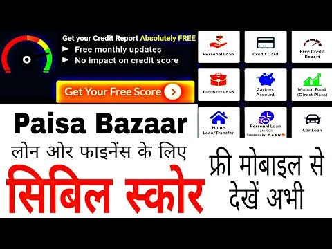 HOW TO CHECK CIBIL SCORE FOR FREE WHAT IS CIBIL SCORE IN HINDI