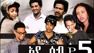 HDMONA New Eritrean Series Movie 2018 : ኣየሰብ   -  Aye-Seb -- Part-5
