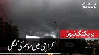 Breaking News | Karachi mein mausam ki googly | SAMAA TV | 22 July 2019