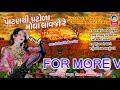 પાટણ થી પટોળા મોંઘા લાવજો  ( સુપર હિટ ગુજરાતી લોકગીત )      Patan Thi Patoda Mongha Lavjo Mp3