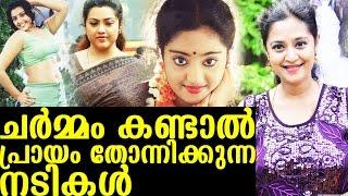 ചർമ്മം കണ്ടാൽ പ്രായം തോന്നുന്ന നടികൾ | over aged Malayalam beauties