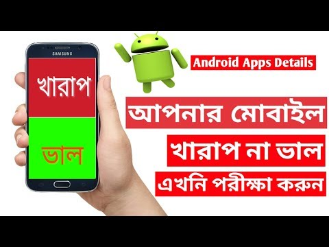 How to check your android mobile quality good or bad | Android Apps Details