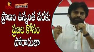 ప్రాణం ఉన్నంత వరకు ప్రజల కోసం పోరాడుతా... | Dildar Varthalu | Vanitha TV