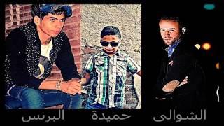 اجدد مهرجنات 2015 مهرجان القصراوي شبيك لبيك