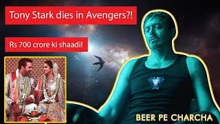 ISRO will save Tony Stark in Avengers EndGame! | Isha Ambani Wedding | #BeerPeCharcha