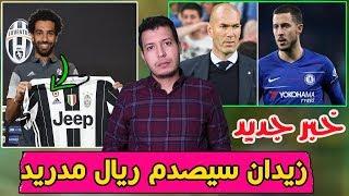عاجل: زيدان يطلب بإستمرار هازارد لتدريب تشيلسي😱 ريال مدريد وجد بديل إيسكو😍 جديد صلاح ويوفنتوس