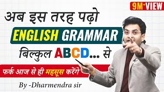 English में Basic बोलचाल ऐसे शुरू|| करे बोलना आ जायेगा|| ( Best Trick By Dharmendra Sir)