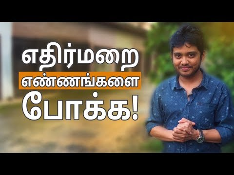 How to overcome negative thoughts | Tamil Motivation Video | Hisham.M