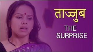 ताज्जुब | TAZZUB - THE SURPRISE | New Hindi Movie 2019