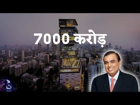 दुनिया के सबसे महंगे घर    most expensive houses in the world Hindi