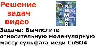 Download Рудзитис Фельдман 2016 задача 1 стр 53 8 класс химия решение Video