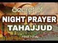 Download  Tahajjud   Secret of Night Prayer MP3,3GP,MP4