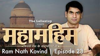 Ram Nath Kovind : वो राष्ट्रपति, जिसे लोकसभा का टिकट देने से इनकार कर दिया गया था | Episode 23