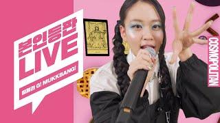 [본인등판LIVE] 소녀시대 10번째 멤버 등판! '요즘 힙합'을 정의하는 릴체리(Lil Cherry)🍒의 'G!' 와 'MUKKBANG!' 라이브 PYEEEEEE!🥧✨