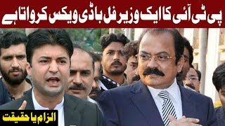 Rana Sanaullah Making Fun of Murad Saeed in National Assembly | Express News