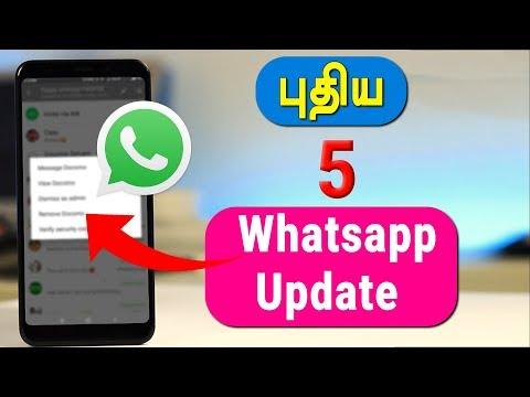 புதிய Whatsapp 5 Best Update in Tamil - Loud Oli Tech