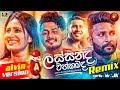 Lassanada Wathkamada (Remix) - Mithum Pushpakumara (Alvin version)