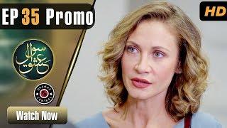 Sawal e Ishq | Episode 34 Promo | Turkish Drama | Ibrahim Çelikkol | Birce Akalay | Dramas Central