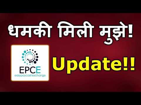 EPC Wallet Latest Update | धमकी मिली मुझे !