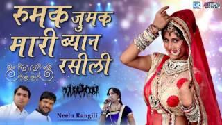 NEELU Rangili DJ Hits - Rumak Jhumak Mari Byan Rasili | FULL Audio | Rajasthani DJ Song | Dev Music