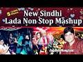 Download  Sindhi Lada Non Stop Mashup | Jagdish Mangtani | Sindhi Wedding Song |  MP3,3GP,MP4