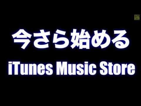 iTunes Complete My Album - Apple iTunes Music StoreのAlbumをお得に買える機能