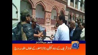 Geo Headlines 03 PM | Nawaz Sharif ke damad Capt Safdar ke khilaaf mukaddama darj | 22nd August 2019