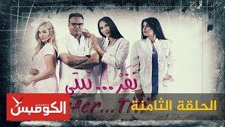 #x202b;الحلقة الثامنة من المسلسل العربي السويدي نفر تيتي.... متابعة ممتعة#x202c;lrm;