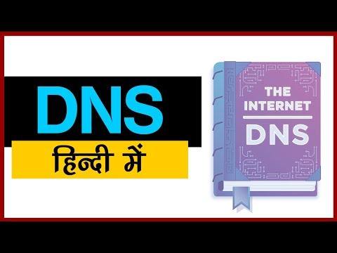 What is DNS ? Explained In Hindi | Most Important term on Internet