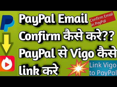 PayPal me email kaise confirm Kare || Hypstar se PayPal account se link kaise Kare 2018