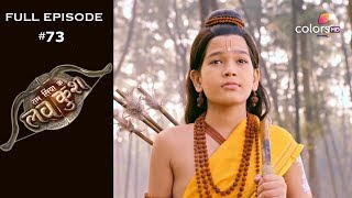 Ram Siya Ke - Luv Kush - 12th November 2019 - राम सिया के - लव कुश - Full Episode
