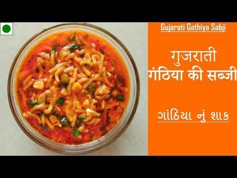 ગાંઠિયા નું શાક | gathiya nu shak | गंठिया की सब्जी | By Trusha Satapara