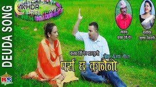 Parsa Cha Kanauno || Nepali Deuda Song By Karan Shi Yera, Krishna Siradi | Ft. Dan, Aasha