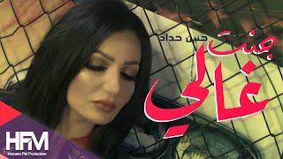 حنين حداد - جنت غالي ( فيديو كليب حصري ) | 2018