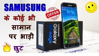 Samsung Smartphone Sale on Amazon | all Samsung Product discount price Offer limit | deal