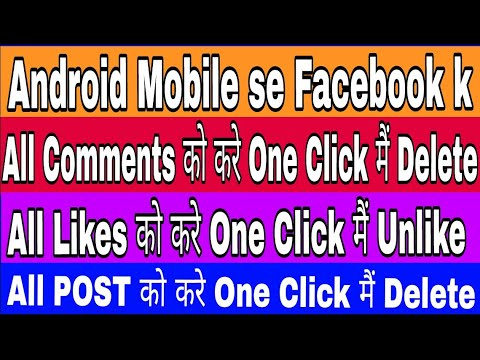 How To Delete All Facebook Posts Only One Click In Mobile