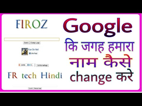 how to change google name on android hindi/urdu