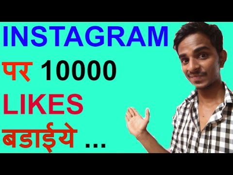 How To Increase Likes On Instagram #HINDI