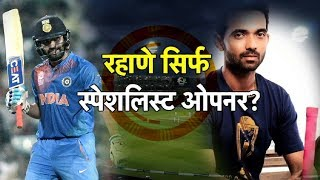 Rohit Sharma calls Ajinkya Rahane a back-up opener   Sports Tak