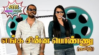 Reel Anthu Pochu | Episode 6 | Enga Chinna Ponnu | Old movie review | Madras Central